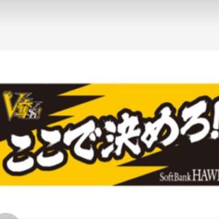 福岡ソフトバンクホークス - 福岡ソフトバンクホークス応援グッズ ここで決めろタオル  ホークスタオル