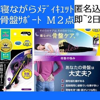 MediQttO - Mサイズ 寝ながらメディキュット ボディシェイプ 骨盤サポート 2点 セット