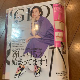 宝島社 - GLOW (グロー) 2020年 05月号
