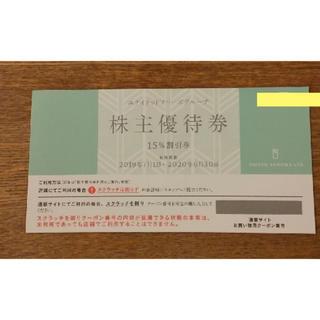 Drawer - ユナイテッドアローズ  株主優待券 1枚