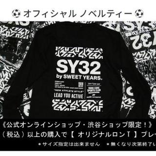 SY32 オフィシャルノベルティオリジナルロンT非売品 サイズS