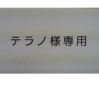 テラノ様専用(その他)