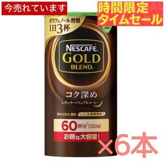 Nestle - 【新品】ネスカフェ ゴールドブレンド コク深め エコ&システムパック(6本)