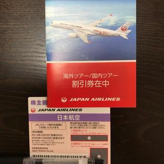 JAL(日本航空) - JAL日本航空株主優待券