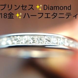 プリンセスカット✨ダイヤモンド✨ハーフエタニティ✨リング 17号 ダイヤ 18金(リング(指輪))