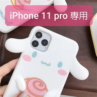 iPhone - iPhone 11 pro ケース シナモロール シリコン  お値下げ中
