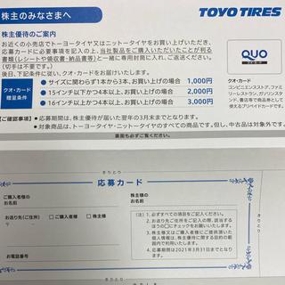 TOYO TIRES(旧東洋ゴム工業) 株主優待(クオカード贈呈応募カード)(その他)