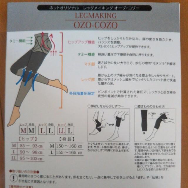 MARUKO(マルコ)のマルコ オーゾコゾー レディースの下着/アンダーウェア(その他)の商品写真