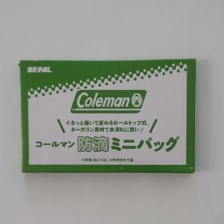 コールマン(Coleman)のコールマン 防滴ミニバック BE-PAL付録(その他)
