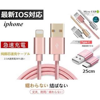 アップル(Apple)の急速充電 iPhoneケーブル 25cm ●シルバー●(バッテリー/充電器)