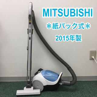 送料込み*三菱 紙パック式掃除機 2015年製*