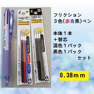 PILOT - PILOTフリクションペン  0.38mm 本体+混色1黒色1 替芯セット!