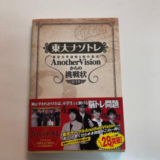 東大ナゾトレ 東京大学謎解き制作集団AnotherVisionか 第1巻
