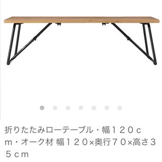 MUJI (無印良品) - 無印良品 折りたたみローテーブル