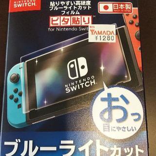 任天堂 - Nintendo Switch ブルーライトカットフィルム