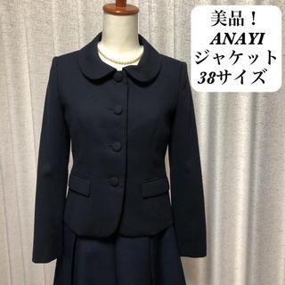 アナイ(ANAYI)の美品!アナイ ANAYI 濃紺ジャケット 38サイズ スーツ レディース お受験(ノーカラージャケット)