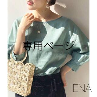 IENA - タグ付き未使用品★イエナ★ラミードルマンブラウス グリーン 2019