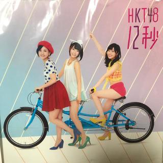 エイチケーティーフォーティーエイト(HKT48)のHKT48 12秒(アイドルグッズ)