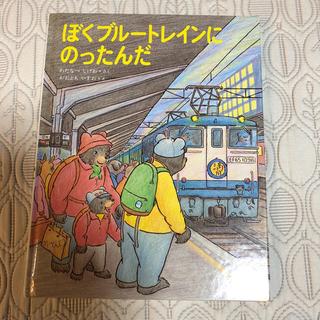 5歳ぐらいからの絵本⭐️(絵本/児童書)