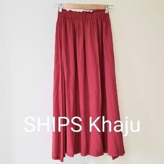 カージュ(Khaju)のSHIPS Khaju シップス カージュ ロングスカート リラックスマキシ(ロングスカート)