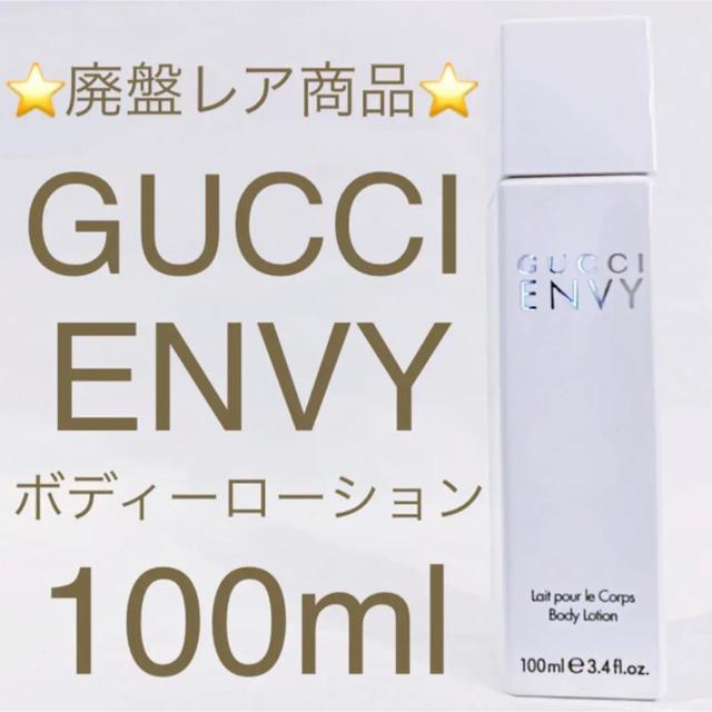 Wd 時計 スーパー コピー / Gucci - ⭐️廃盤レア商品⭐️グッチ エンヴィ ボディローション 100ml の通販