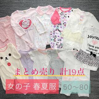 ベビードール(BABYDOLL)の【値下げ】女の子 ベビー服 春夏服 まとめ売り 50〜80(ロンパース)