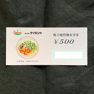 【ラクマパック】サイゼリヤ 株主優待券 20,000円分(レストラン/食事券)