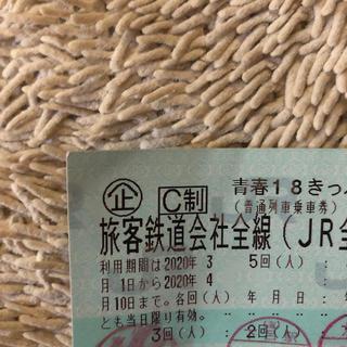 ジェイアール(JR)の青春18きっぷ 残り1(鉄道乗車券)