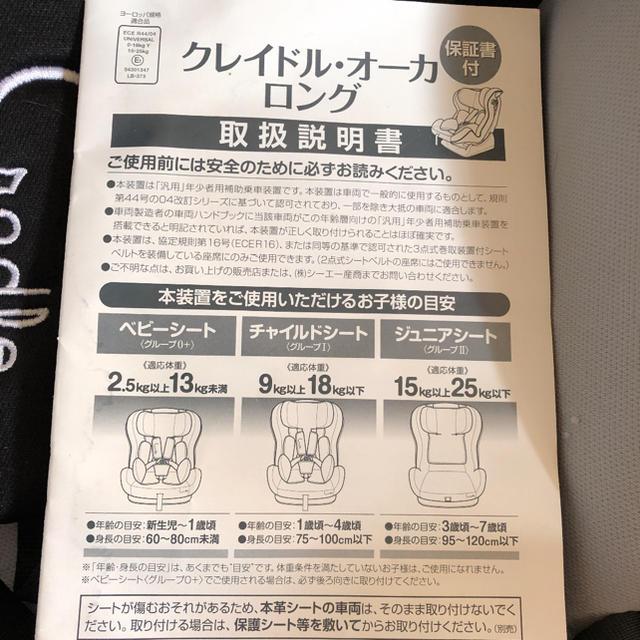 クレイドルオーカ チャイルドシート キッズ/ベビー/マタニティの外出/移動用品(自動車用チャイルドシート本体)の商品写真