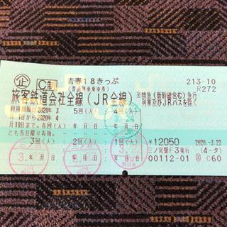 ジェイアール(JR)の青春18きっぷ 切符 1回券 1回分 1日(鉄道乗車券)