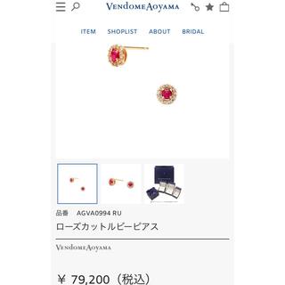 Vendome Aoyama - ナチュラルママ様 ヴァンドーム  k18 ローズカットルビーピアス