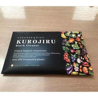 ファビウス(FABIUS)のKUROJIRU  (FABIUS ファビウス)(ダイエット食品)