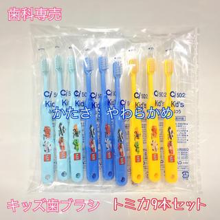 【送料無料】 歯科専売 子供用 歯ブラシ トミカ 9本 やわらかめ
