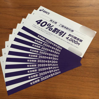 asics - アシックス 株主優待券 40%割引 10枚