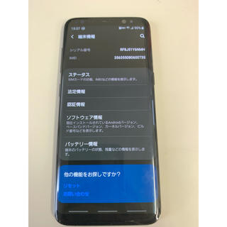SAMSUNG - GALAXY s8 simロック docomo 64gb ブラック BLACK