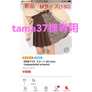 レピピアルマリオ(repipi armario)のスカート(M size)〈repopulated armario〉(ドレス/フォーマル)