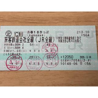 ジェイアール(JR)の青春18きっぷ【2020/4/10まで有効】残り①(鉄道乗車券)