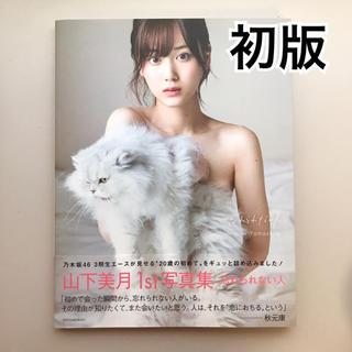 山下美月 1st写真集「忘れられない人」初版