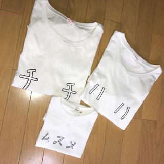 親子 ペアルック おそろい Tシャツ(ロンパース)