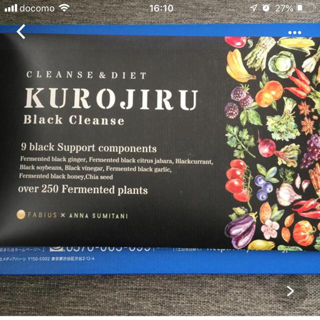 FABIUS(ファビウス)の‼️SALE‼️  黒汁 KUROJIRU   Black Cleans コスメ/美容のダイエット(ダイエット食品)の商品写真