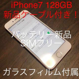 Apple - iPhone 7 128GB Red SIMフリー バッテリー新品 5872