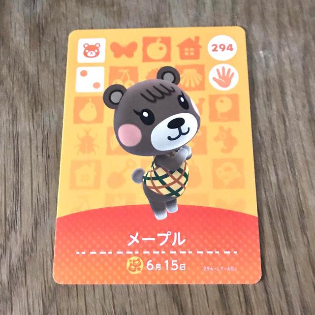任天堂(ニンテンドウ)のどうぶつの森 amiiboカード メープル エンタメ/ホビーのトレーディングカード(その他)の商品写真