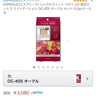 エスプリーク(ESPRIQUE)の【限定】エスプリーク シンクロフィット パクト UV 限定キット (ファンデーション)