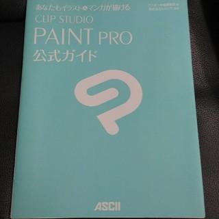 アスキーメディアワークス(アスキー・メディアワークス)のあなたもイラスト&マンガが描けるCLIP STUDIO PAINT PRO公式ガ(アート/エンタメ)
