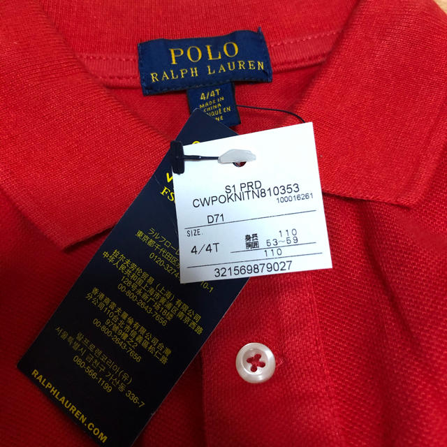 POLO RALPH LAUREN(ポロラルフローレン)のラルフローレンポロ ポロシャツ キッズ/ベビー/マタニティのキッズ服男の子用(90cm~)(Tシャツ/カットソー)の商品写真