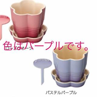 ルクルーゼ(LE CREUSET)のル・クルーゼ フルール プランター パープル 植木鉢(プランター)