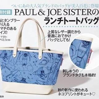 PAUL & JOE - 【付録】雑誌 美人百花 ポール&ジョー ランチトートバッグ