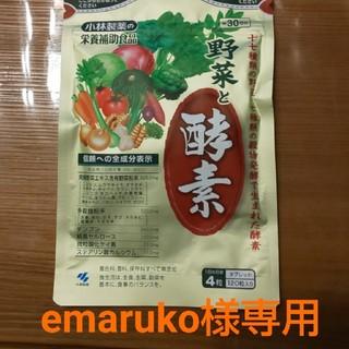 コバヤシセイヤク(小林製薬)のemaruko様専用 野菜と酵素<小林製薬>2袋(その他)