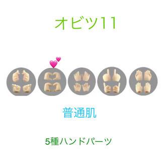 オビツ11 ハンドパーツ【普通肌】5種類