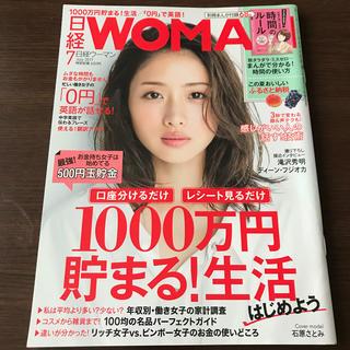 ニッケイビーピー(日経BP)の日経 WOMAN (ウーマン) 2017年 07月号(その他)